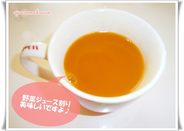 お嬢様酵素 野菜ジュース.jpg