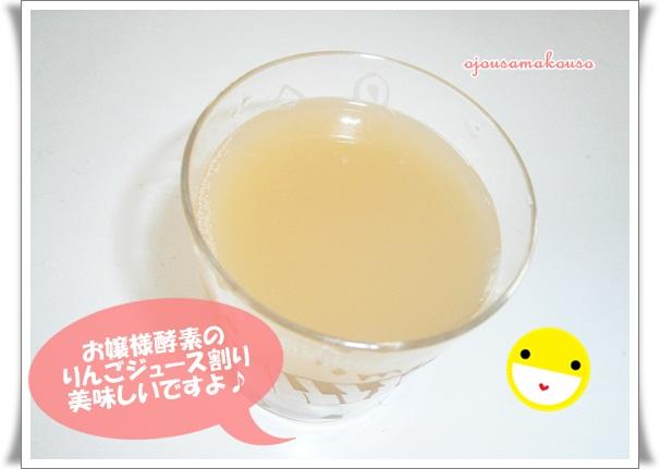 お嬢様酵素 りんごジュース.jpg