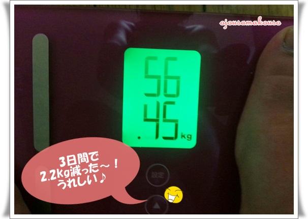 お嬢様酵素 ファスティングダイエット結果.jpg