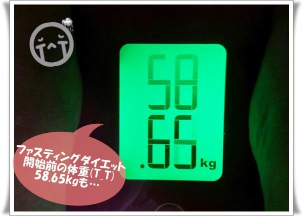 お嬢様酵素 ファスティングダイエット開始前.jpg