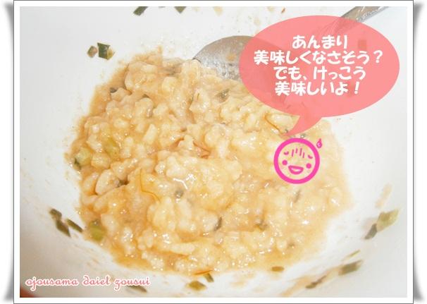 お嬢様diet雑炊.jpg
